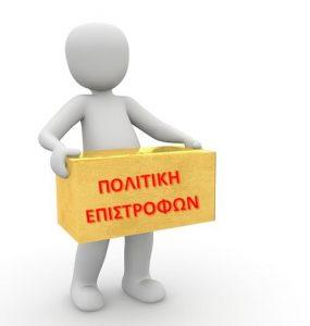 Read more about the article ΠΟΛΙΤΙΚΗ ΕΠΙΣΤΡΟΦΩΝ